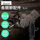 五匹 MWUPP 9cm 球頭連桿長關節配件 機車手機架 摩托車手機架 五匹 球頭連桿 球頭 MWUPP