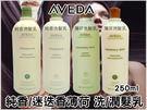 Aveda 純香&迷迭香薄荷 洗/潤髮乳...