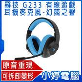 【免運+24期零利率】全新 Logitech 羅技 G233 有線遊戲耳機麥克風-幻競之聲