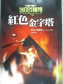 【書寶二手書T2/一般小說_JPT】埃及守護神1-紅色金字塔_沈曉鈺, 雷克萊爾頓