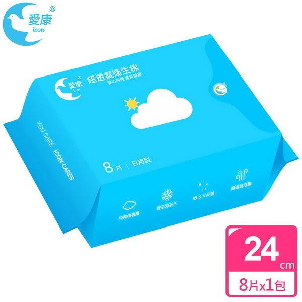愛康抗菌衛生棉24cm日用型8片【康是美】