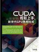 (二手書)CUDA輕鬆上手─新世代GPU應用技術