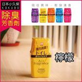 【日本小久保KOKUBO】長效型室內浴廁 除臭去味空氣芳香劑(200ml/罐)