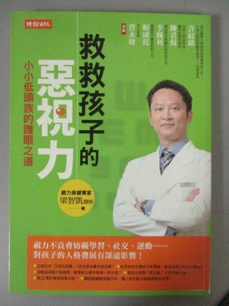 【書寶二手書T5/醫療_KGN】救救孩子的惡視力-小小低頭族的護眼之道_梁智凱