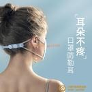 4個裝 口罩防勒神器不勒耳朵護耳防痛掛鉤支架扣戴調節耳掛繩帶兒童小孩【小獅子】