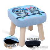 凳子時尚創意布藝小凳子成人實木換鞋凳家用板凳凳沙發凳矮凳 時尚芭莎凳子
