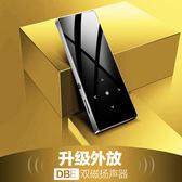 【免運】炳捷K8藍芽mp3播放器 學生版超薄mp4 隨身聽觸摸屏mp5可愛便攜式MP6p3