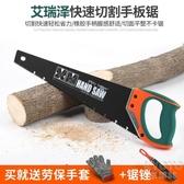 鋸子鋸子家用木工 手鋸伐木工具戶外園林木頭手板據 手拉小劇子京都3CYJT