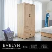 收納櫃 EVELYN伊芙琳現代風木做系列/3X6尺衣櫃/4色/H&D東稻家居