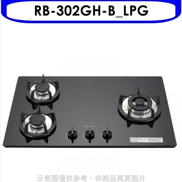 (含標準安裝)林內【RB-302GH-B_LPG】三口玻璃防漏檯面爐黑色(與RB-302GH-B同款)瓦斯爐桶裝瓦斯