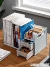 居家家桌面書架抽屜式書桌上雜物書本收納架辦公室文件資料置物架 極有家