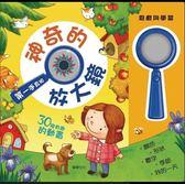【華碩文化】神奇的放大鏡_第一手真相←遊戲書 親子繪本 故事書 點讀筆 故事機 親子共讀