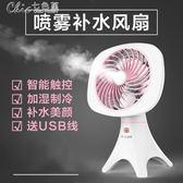 噴霧加濕制冷電風扇迷你學生宿舍USB可充電靜音便攜台式小型空調「Chic七色堇」