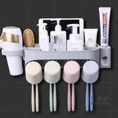 牙刷架 衛生間吸壁式免打孔牙刷架壁掛洗漱架吹風機漱口杯套裝自動擠牙膏 1色