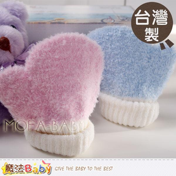 台灣製造嬰兒護手套(藍.粉) 兩雙同色一組嬰幼兒用品 魔法Baby