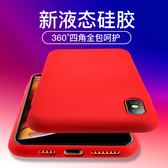 iPhone X XS XR MAX 手機殼 保護殼 液態矽膠保護套 手機套 矽膠軟殼 超薄全包防摔殼 iPhonex