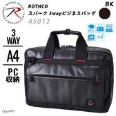 【編號45012】日本ROTHCO Spark 戰術型商務多功能3way 包