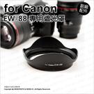 副廠 Canon 佳能 EW-88 EW88 遮光罩 遮陽 適 EF 16-35mm F2.8L 鏡頭 【可刷卡】 薪創