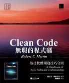 (二手書)無瑕的程式碼:敏捷軟體開發技巧守則