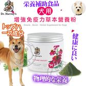 此商品48小時內快速出貨》美國哈維博士Dr.Harveys》犬用增強免 疫力草本營養粉-7oz