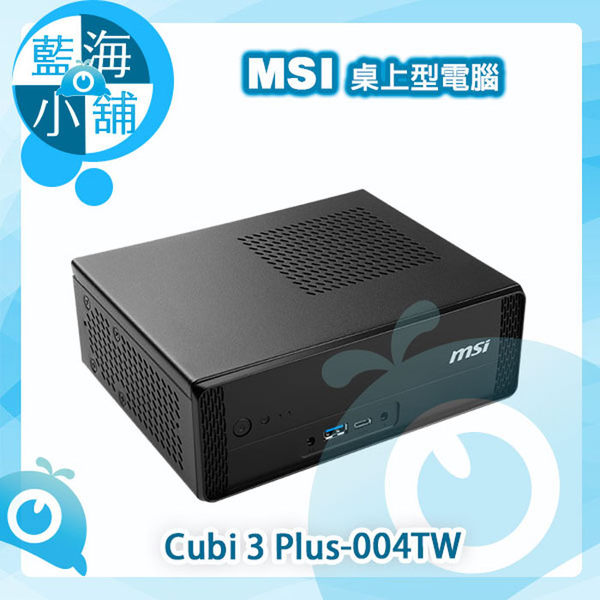 MSI 微星 Cubi 3 Plus-004TW 雙核Win10迷你電腦 桌上型電腦