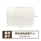 【專用蓋子(小)】純色收納盒 日式收納盒 附蓋 收納箱 可疊加 收納盒 收納