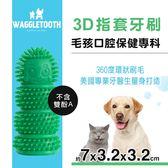 【SofyDOG】WAGGLETOOTH 3D指套牙刷