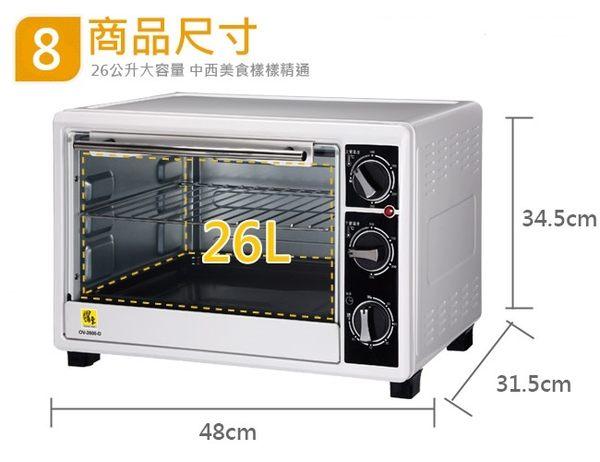 【艾來家電】【分期0利率+免運】鍋寶 雙溫控旋風烤箱(26公升) OV-2600-D