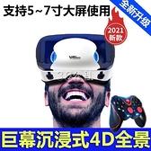 新款vr眼鏡12代4d手機影院專用ar虛擬現實打游戲一體機10