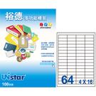 【奇奇文具】Unistar US4271 64格 三用標籤