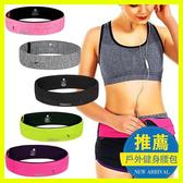 男女款戶外健身裝備多功能隱形腰帶跑步包