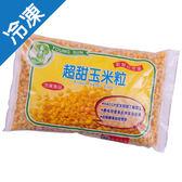 永昇超甜玉米粒1KG /包【愛買冷凍】