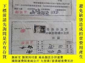 二手書博民逛書店罕見妓女申領許可執照申請書(附保證書)Y172785 杭州市警察