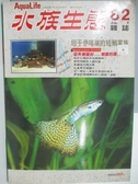 【書寶二手書T1/寵物_DFK】水族生態_82期_坦干伊喀湖的短雕家族
