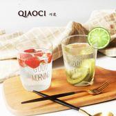 創意透明玻璃早餐杯家用果汁冷飲料杯個性耐熱喝水杯牛奶咖啡杯子 【好康八九折】