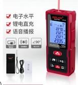 測距儀德力西電氣激光測距儀紅外線高精度手持充電量房儀電子尺測量儀器