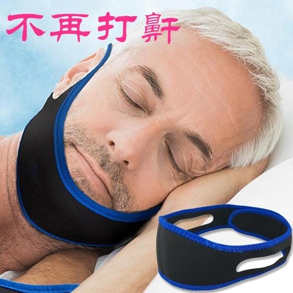 止鼾器 口呼吸矯正器閉嘴神器呼吸貼防睡覺張嘴兒童成人睡眠口罩套止鼾帶 夢藝