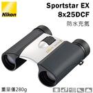 【送高科技纖維布+拭鏡筆】Nikon Sportstar 8X25 DCF EX 全天候防水 望遠鏡 國祥總代理公司貨 德寶光學