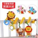 嬰兒床繞安全座椅玩具動物玩偶-JoyBaby