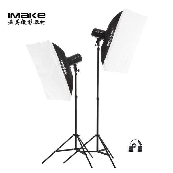 神牛250W攝影棚閃光燈影室攝影燈柔光套裝淘寶拍照補光照相拍攝燈 MKS   全館免運