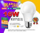 全網最低價LED 網購限定-嚴選戰鬥版【E27燈泡-16W 】