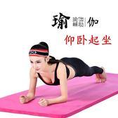 仰臥起坐瑜伽墊拉力器健身墊女防滑初學者地墊加厚仰臥起坐墊子igo 范思蓮恩