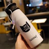 可愛韓國清新個性保溫杯女學生304不銹鋼超萌