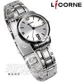 LICORNE 力抗 公司貨 簡單數字指針錶 不銹鋼帶 女錶 LIT052LWWI