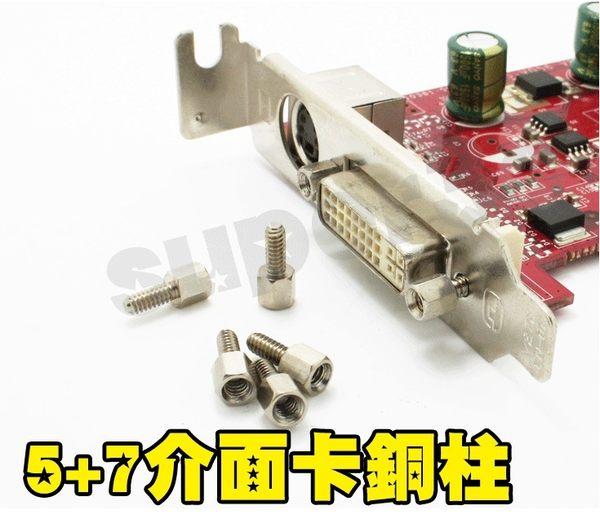 新竹【超人3C】10G 10克 5+7 英制 銅柱 VGA 顯示卡 DVI RS232 LPT 0000999@2W5