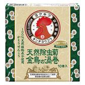 日本 金鳥 Kincho渦卷-天然除蟲菊蚊香10入/防蚊/蚊香/除蟲