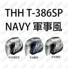安全帽 THH T-386SP T386...