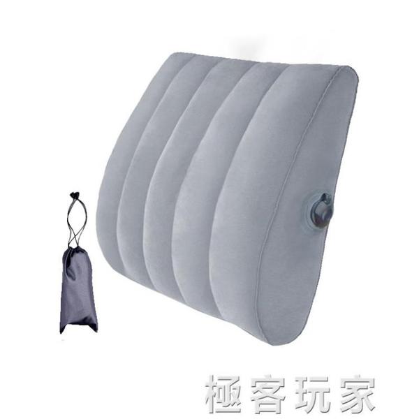便攜充氣旅行枕腰靠飛機睡覺神器長途腰枕頭辦公室汽車腰墊靠墊背  『極客玩家』