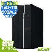 【Win7電腦】ACER電腦 VS2660G/i5-8500/16G/1T+500M.2/P1000/W7P 商用電腦