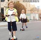 滑板車 滑板車兒童3-6-14歲小孩2三...